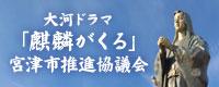 大河ドラマ「麒麟がくる」宮津市推進協議会バナー