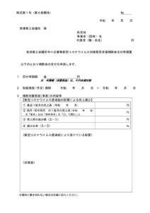 (第1号様式)交付申請書のサムネイル