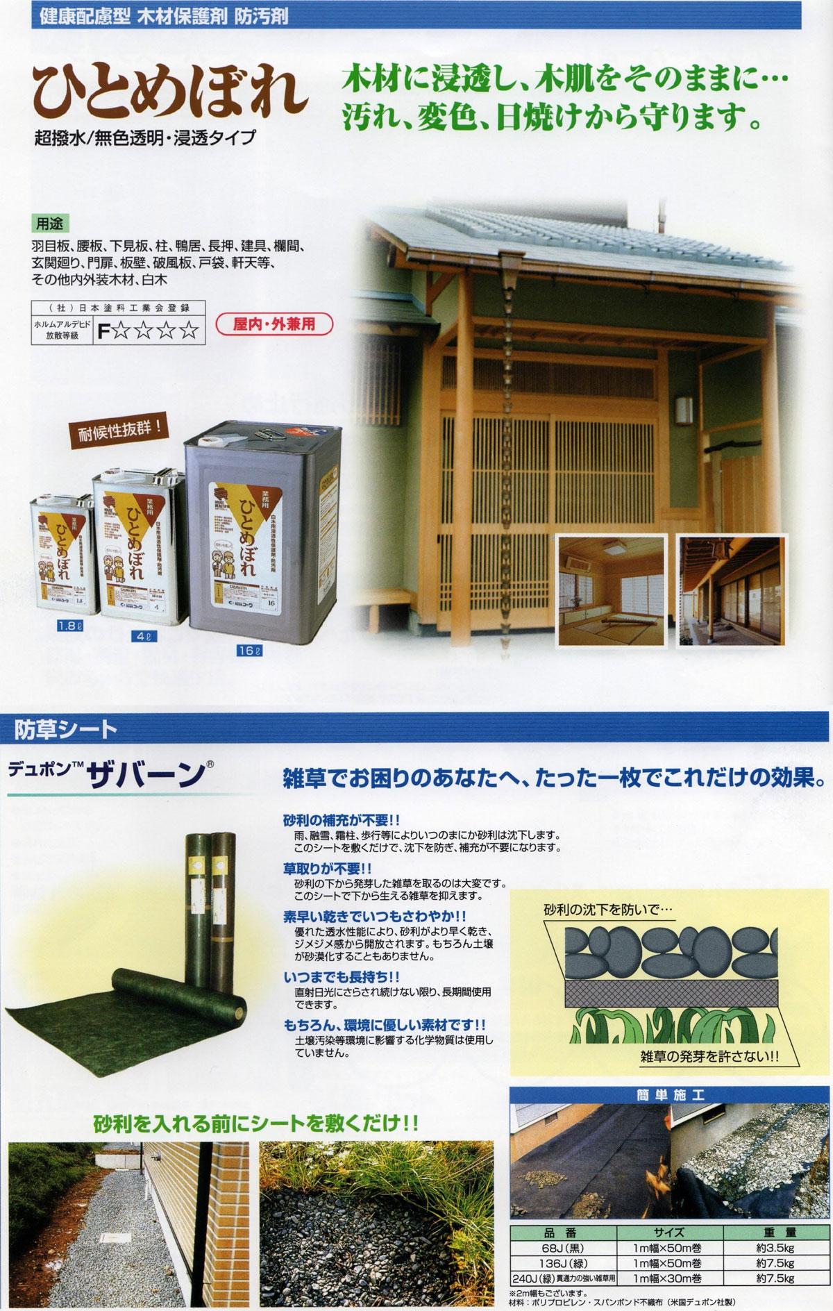 奥野木材店