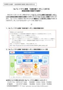 gotocoupon_leaflet2のサムネイル