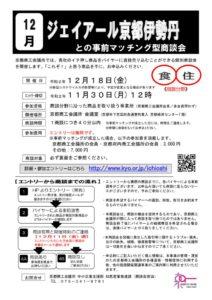 20201218_事前マッチング型商談会(ジェイアール京都伊勢丹)のサムネイル