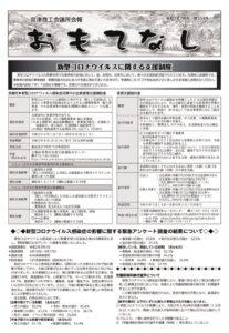 omotenashi354のサムネイル