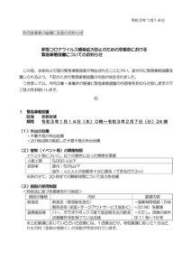 一般 京都府緊急事態措置全般の案内のサムネイル