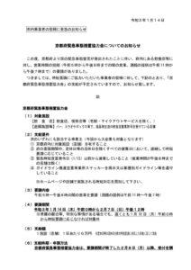 一般 京都府緊急事態措置協力金のサムネイル