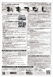 omotenashi358のサムネイル