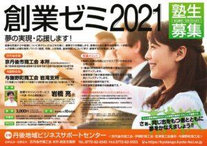 創業ゼミ2021のサムネイル
