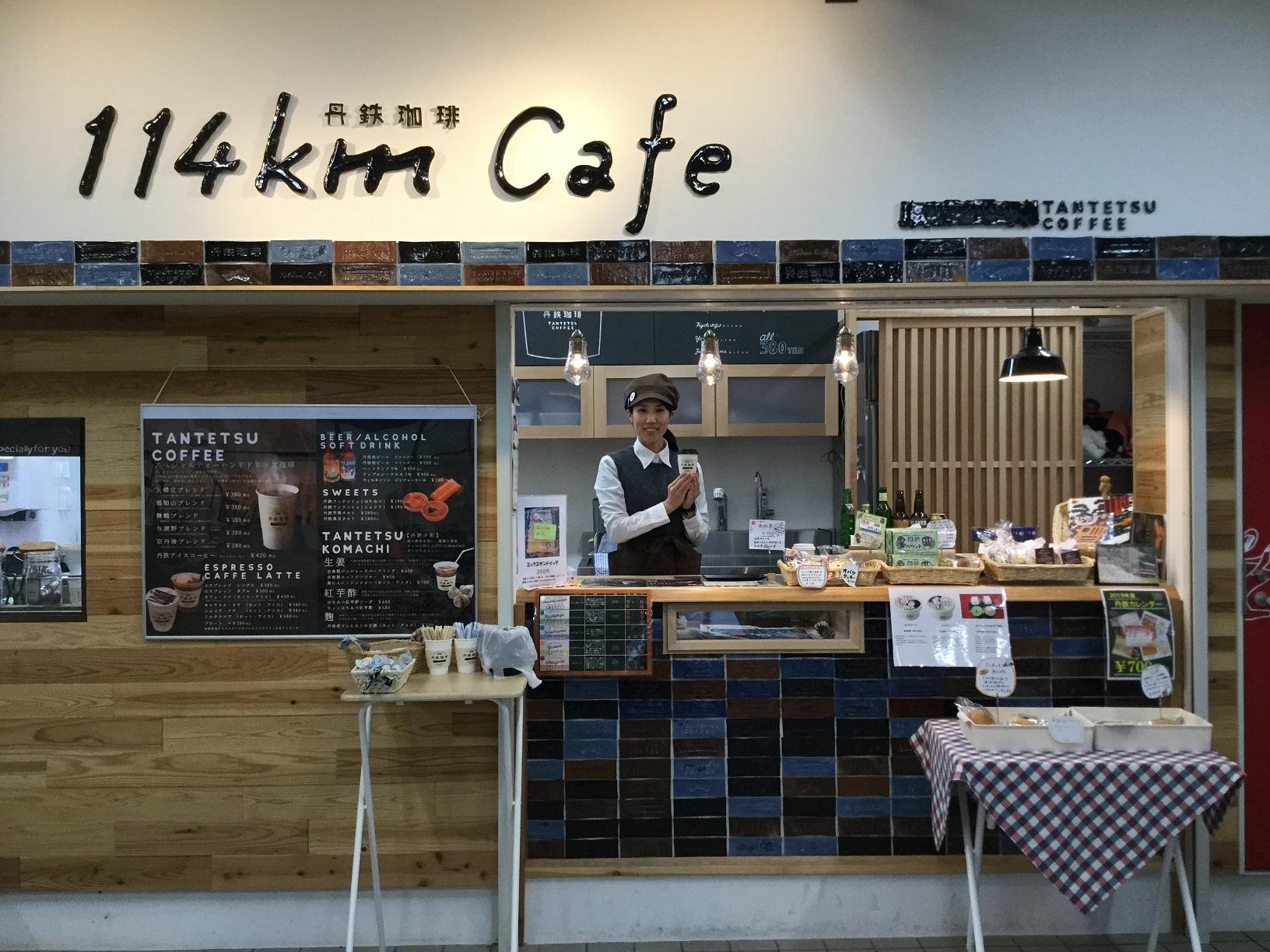 丹鉄珈琲~144km cafe~