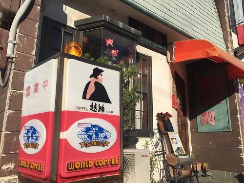 コーヒーハウス・軽食 越路