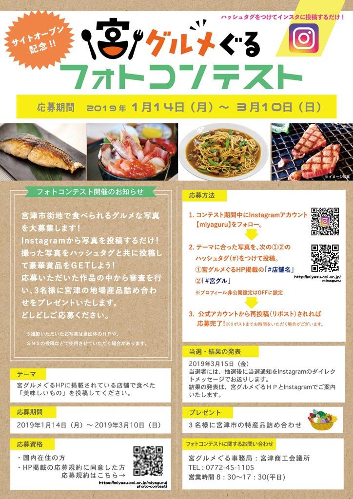 宮グルメぐるフォトコンテスト開催!2019.1.14~2019.3.10
