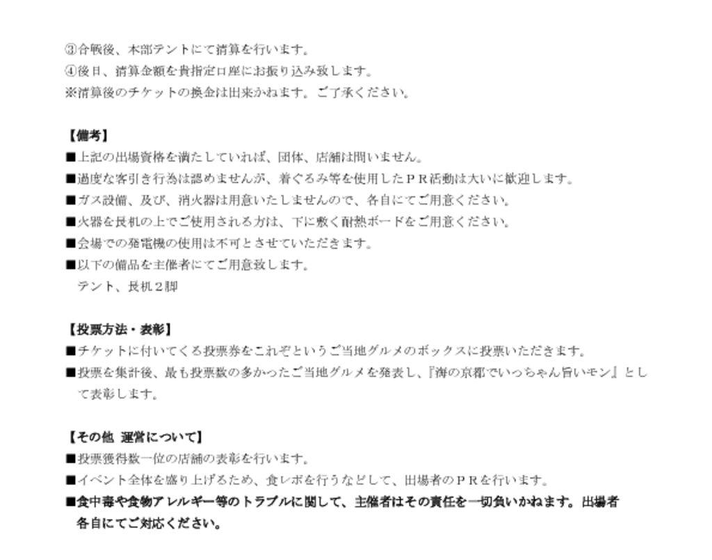 第4回海の京都グルメ合戦 出場要項2のサムネイル